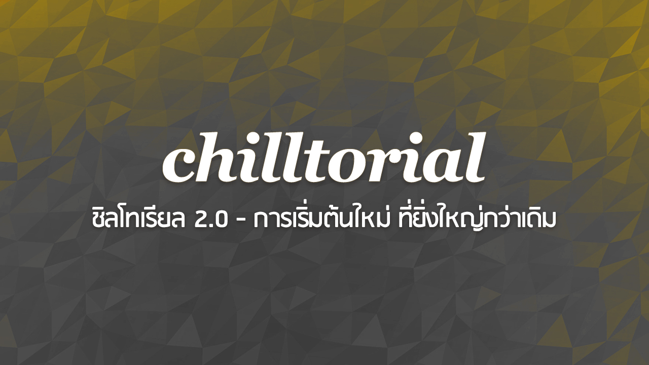chilltorial2_intro_fea